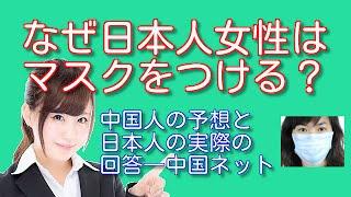 なぜ日本人女性はマスクをつけるのか?中国人の予想と日本人の実際の回...