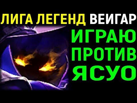 видео: МИД ВЕЙГАР ПРОТИВ ЯСУО - Лига Легенд Вейгар / league of legends veigar