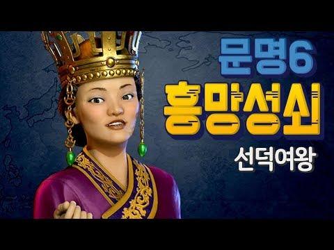 문명6 흥망성쇠] 1화 선덕여왕 플레이, 과학승리 시작! (고대시대/왕)
