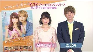 BD/DVD/デジタル【予告編】『ママレード・ボーイ』9.12リリース/ 8.15デジタル配信開始