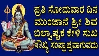 ಪ್ರತಿ ಸೋಮವಾರ ದಿನ ಮುಂಜಾನೆ ಶ್ರೀ ಶಿವ ಬಿಲ್ವಾಷ್ಟಕ ಕೇಳಿ ಸುಖ ಸೌಖ್ಯ ಸಂಪ್ರಾಪ್ತವಾಗುವದು | Bhakti Geetha