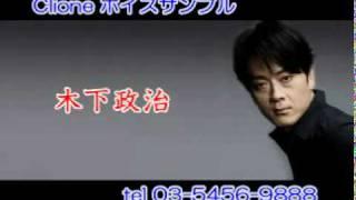 俳優 木下政治のボイスサンプル.