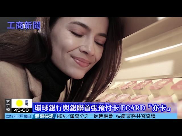華語電視  紐約新聞 04/16/2019