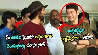 Vijay Devarakonda and Mahesh Babu Funny Moments | Meeku Matrame Chepta Trailer Launch | TTM