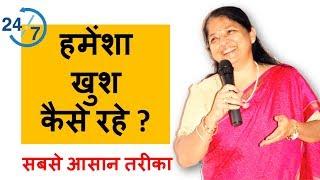 खुश कैसे रहे 😊 खुश रहने का सबसे आसान तरीका 😊 How to be Happy in Life in Hindi | Ameeta Parekh