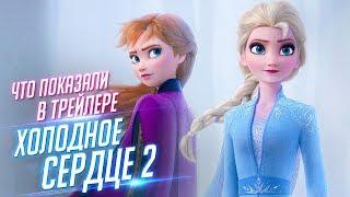 """Что показали в НОВОМ ТРЕЙЛЕРЕ """"Холодного сердца 2""""?!"""
