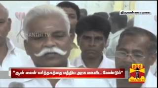 Vellaiyan Demands To Stop E-Commerce & Roll Back Aavin Price Hike - Thanthi TV