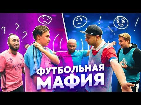 ЛУЧШИЕ МАФИОЗИ ЗА ВСЮ ИСТОРИЮ РУБРИКИ // футбольная мафия