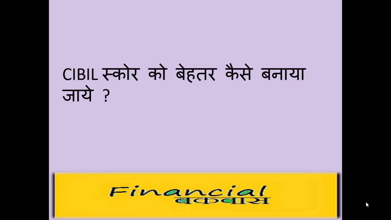 Improve CIBIL Score for Home Loan in Hindi - YouTube