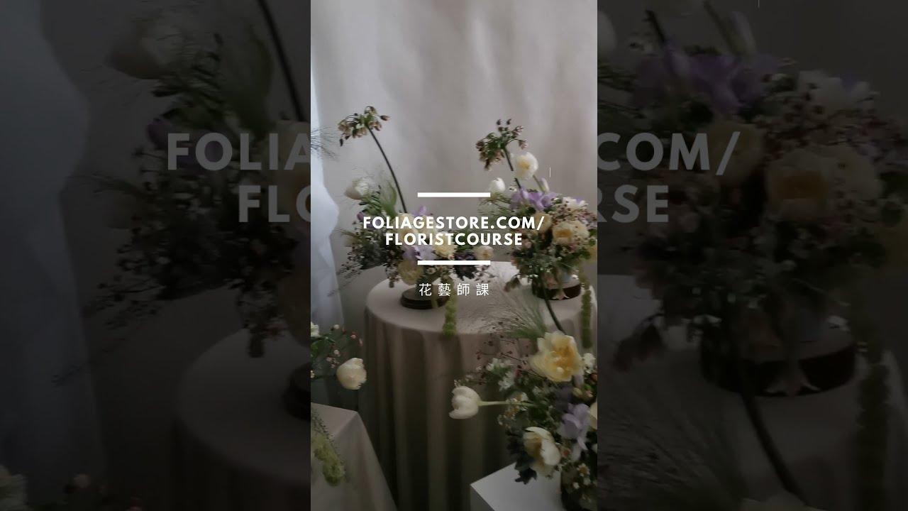 [Florist Course] 2021 花藝師課招生 8 - 9 月 ⭐🤩