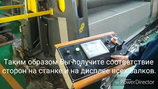 Відео інструкція: машина листогибочная гідравлічна четырехвалковая