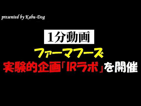 株式相場で超話題の銘柄、ファーマフーズのIRの中の人が本音を語る実験的企画「IRラボ」を開催 #shorts