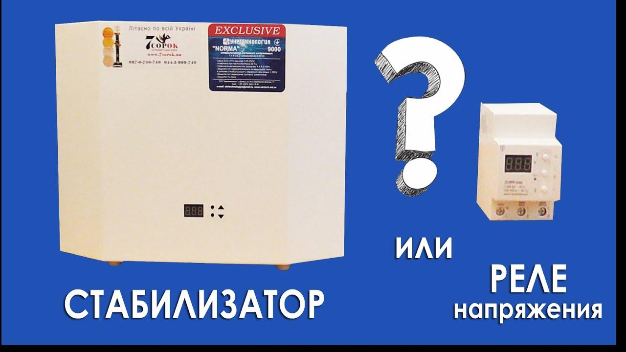 Производство ➨ реле напряжения рнм-1-16р, купить реле напряжения, ➨ прайс, ➨цена,. Прибор включается прямо в розетку (220в, 50гц) и не требует. Использоваться для защиты всех бытовых потребителей в вашем доме.