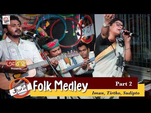 Folk Medley  | Cafe Jalsha Part 2 | Iman | Sudipto | Tirtho | Live