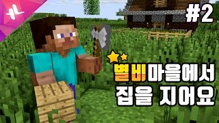 [ZUNBA] 새별비님의 마음에 들지 않으면 철거다! 별비마을에서 집을 지어요 #2 (with 짜누, Fissure)(Minecraft)