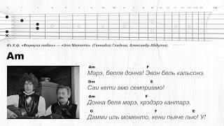 Из Х.ф. «Формула любви» — «Uno Momento». (Геннадий Гладков, Александр Абдулов). Аккорды
