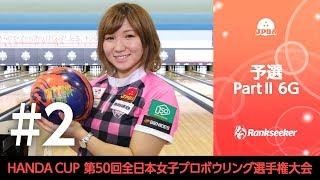 予選 PartⅡ6G 『第50回全日本女子プロボウリング選手権大会』 会場:東...