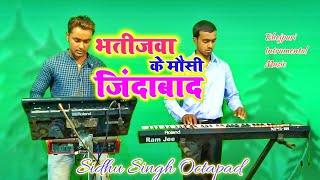 #antra | भतीजवा के मौसी जिंदाबाद | bhojpuri Instrumental music | khesari lal | Sidhu Singh Octapad