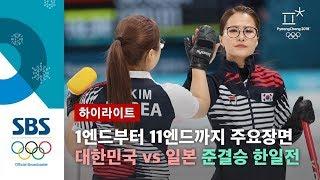 여자 컬링 준결승 한일전 주요장면..1엔드부터 11엔드까지 (하이라이트) / SBS / 2018 평창올림픽