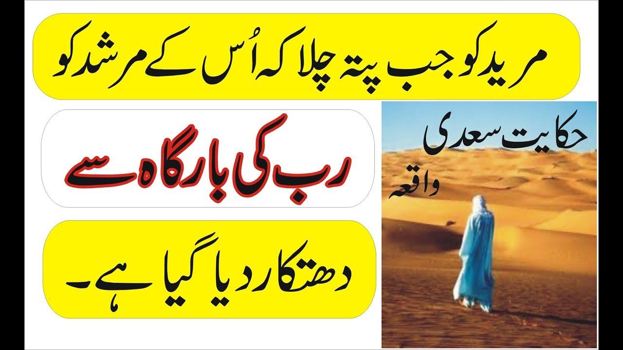 Ek buzurg ka waqia | Best Islamic Urdu Story | Urdu Moral Story