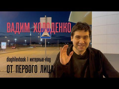 Вадим Холоденко из пермского аэропорта в «Урал»