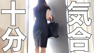 取引先にイケメンがいる時のアラサー独身女の出社前の身支度はこちらです。
