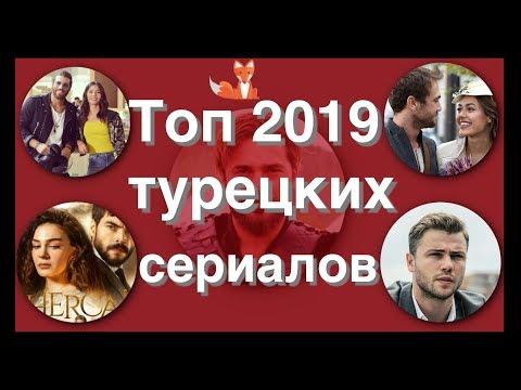 Топ 25 популярных турецких сериалов 2019 года