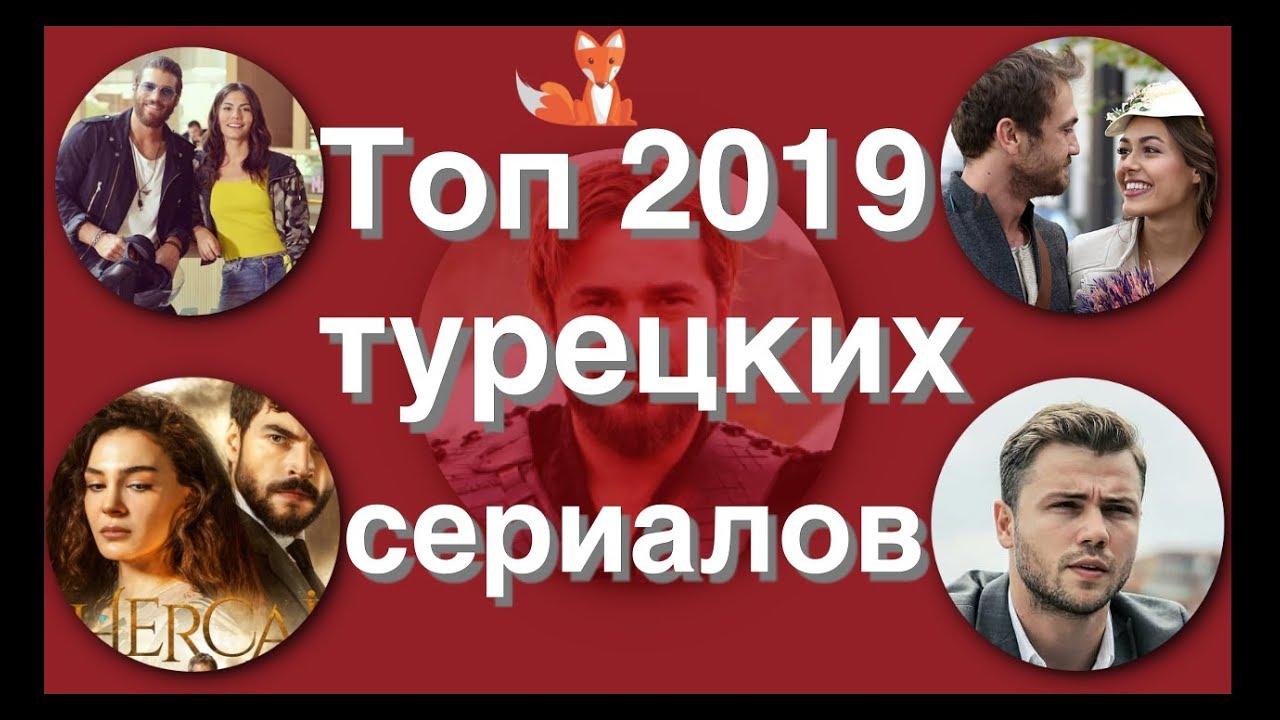 топ сериалов 2019
