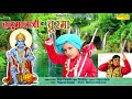 हनुमानजी का चूरमा Hanumanji  Ka Churma || Raju Punjabi || VR Bros || Mayank || Popular Bala ji song