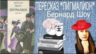 """ПЕРЕСКАЗ """"ПИГМАЛИОН"""" Бернард Шоу"""