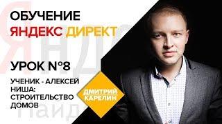 Yandex Direct уроки. Урок 8: Настройка Яндекс Директ, объявления на Поиск. Direct Commander