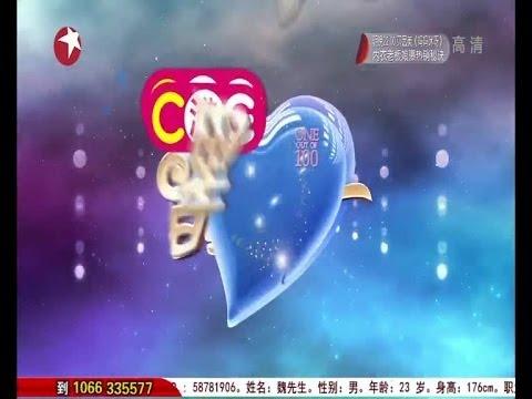 百里挑一Most Popular Dating Show in Shanghai China: 完整版怪咖逆袭女神励志剧 狗血清宫戏激情上演05022014