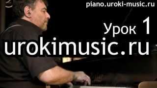 Кантри, уроки фортепиано, стиль кантри