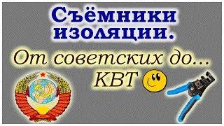 Съёмники изоляции. От советских до КВТ))