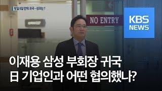 이재용 삼성 부회장 귀국…일본서 뭐했나? / KBS뉴스(News)