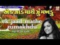 D J - 4 -  Ak Jad Mathe Zumkhdu - Titoda - Kiran Gadhvi video