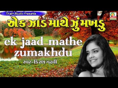 D J - 4 -  EK JAD MATHE ZUMKHDU - TITODA - KIRAN GADHVI