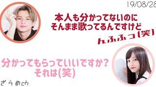 2019.08.28 LOVE CONNECTIONに平野紫耀くんと橋本環奈ちゃんがゲスト出演したラジオの文字起こし動画です.