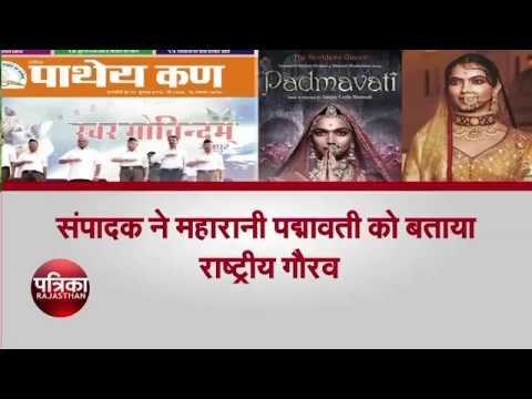 अब RSS ने भी उठाये फिल्म पद्मावती को लेकर उठाई कड़ी आपत्ति
