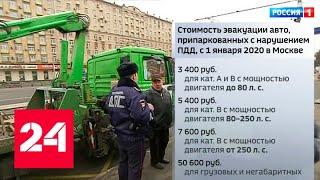 В Москве вырастет стоимость эвакуации авто на штрафстоянку - Россия 24