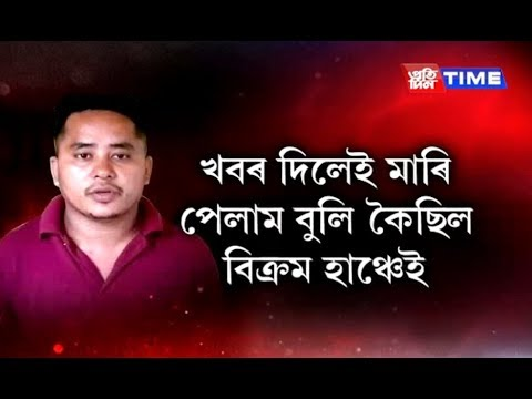 Shocking revelations by eye-witness of Dokmoka Mob Lynching incident