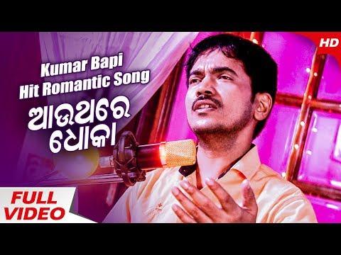 Aauthare Dhoka - Studio Version   Kumar Bapi    A Sad Song by Sidharth TV