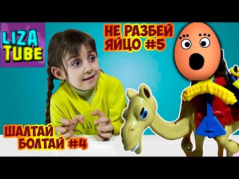 ЯЙЦО на верблюде ШАЛТАЙ БОЛТАЙ #4 или НЕ РАЗБЕЙ ЯЙЦО #5 челлендж lizatube