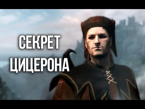 Skyrim СЕКРЕТ ЦИЦЕРОНА