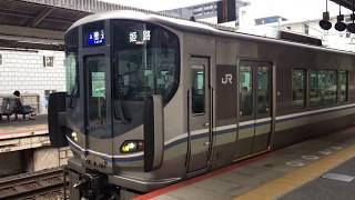 JR琵琶湖線 225系100番台 A普通 姫路行き 草津発車