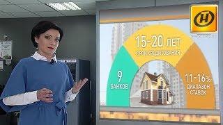 Как правильно взять кредит на квартиру?