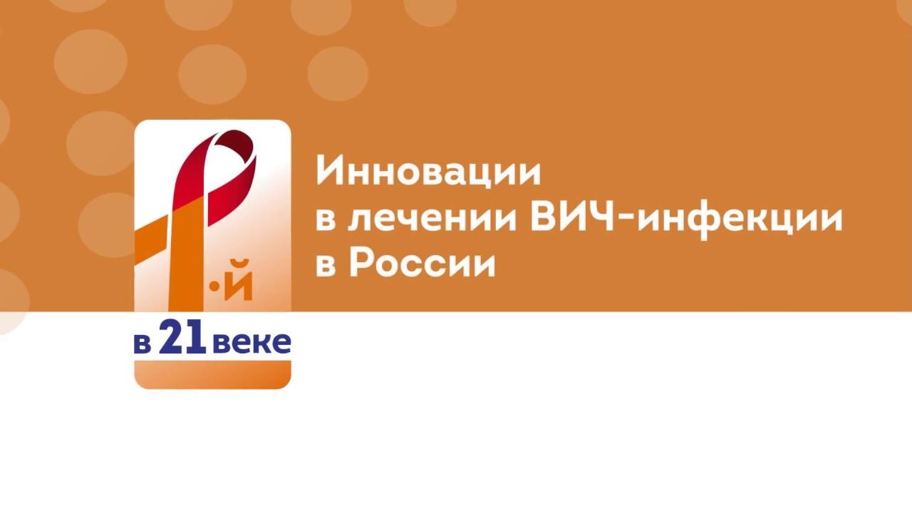 Элпида — надежда в лечении ВИЧ-инфекции в России