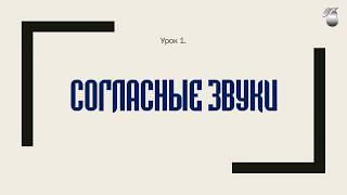 Изучаем Татарский  Урок 1  Согласные звуки  Татар тартык авазлары  1 Дәрес