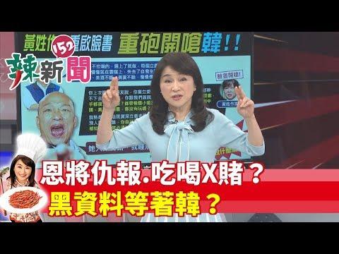 【辣新聞152】恩將仇報.吃喝X賭?黑資料等著韓? 2019.05.24