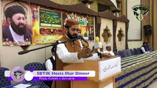 Sultan Bahoo Trust International Kuwait Iftar Dinner: 03-JUN-2018